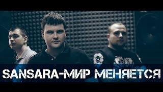 [Русский рэп] SANSARA - Мир меняется [Официальное видео | Новые клипы 2015]