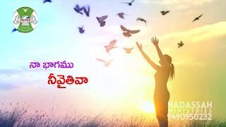 NAA YESAYYA || Latest 2021 || New Telugu Jesus Song