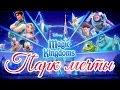 Disney Magic Kingdoms - Парк мечты (ios)