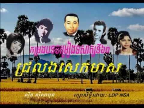 sin sisamuth | khmer song old song | khmer song | Chrorlongsekmeassin sisamuth
