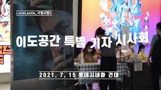 센티멘탈 호러 이도공간 특별시사회 후기-2021. 7.…