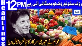 Nation's New Slogan For PTI | Headlines 12 PM | 24 April 2019 | Dunya News