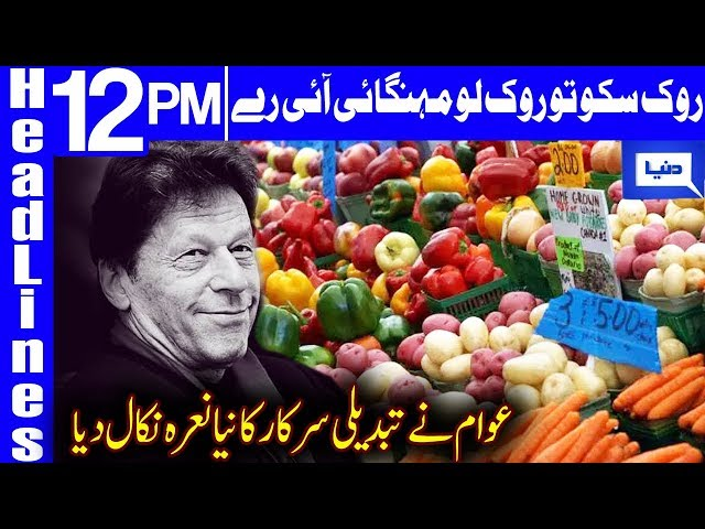 Nation's New Slogan For PTI | Headlines 12 PM | 24 April 2019 | Dunya News