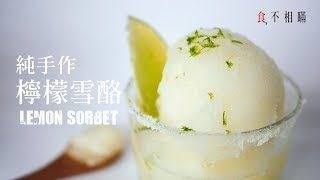 [食不相瞞#16]手作檸檬雪酪食譜: 冰涼清爽也不需要冰淇淋機喔!(檸檬雪葩/雪寶/Zesty Lemon Sorbet recipes)