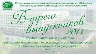 Встреча выпускников МГТУ 2014(, 2014-06-11T20:27:16.000Z)