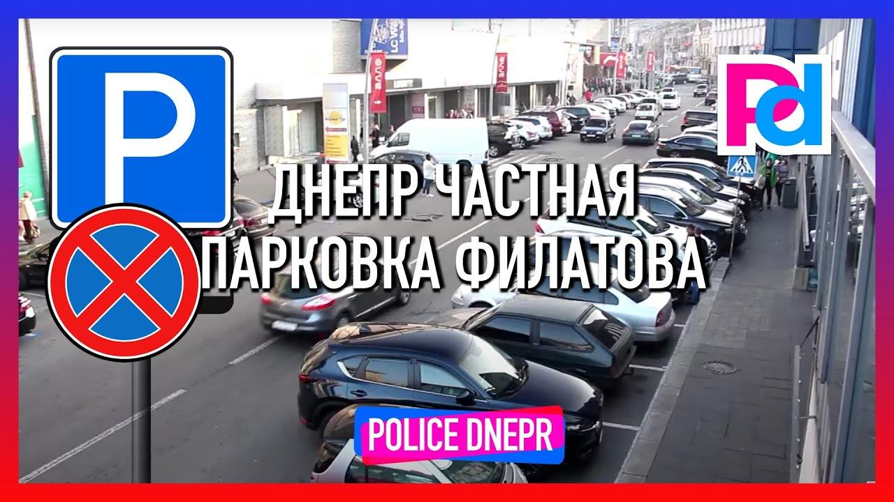 СРОЧНО! Война парковщиков с людьми. Ситуация по парковкам Днепра 28.06 автопробег против парковщиков