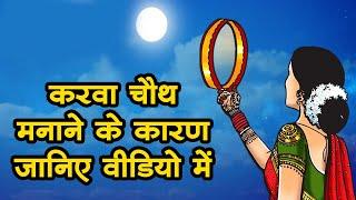 क्यों मनाया जाता है करवा चौथ?l Karwa Chauth  2021