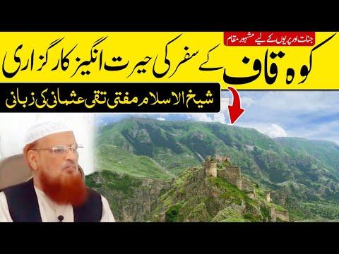 Download Interesting Karguzari of Koh Kaaf - Mufti Taqi Usmani کوہ قاف کی دلچسپ وعجیب کارگزاری