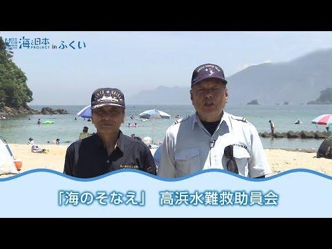 海のそなえ~高浜水難救助員会 日本財団 海と日本PROJECT in ふくい 2018 #35