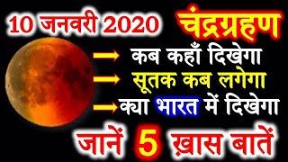 Chandra Grahan January 2020 Date Time | Lunar Eclipse 2020 Hindi चंद्रग्रहण 2020 सूतक काल का सही समय