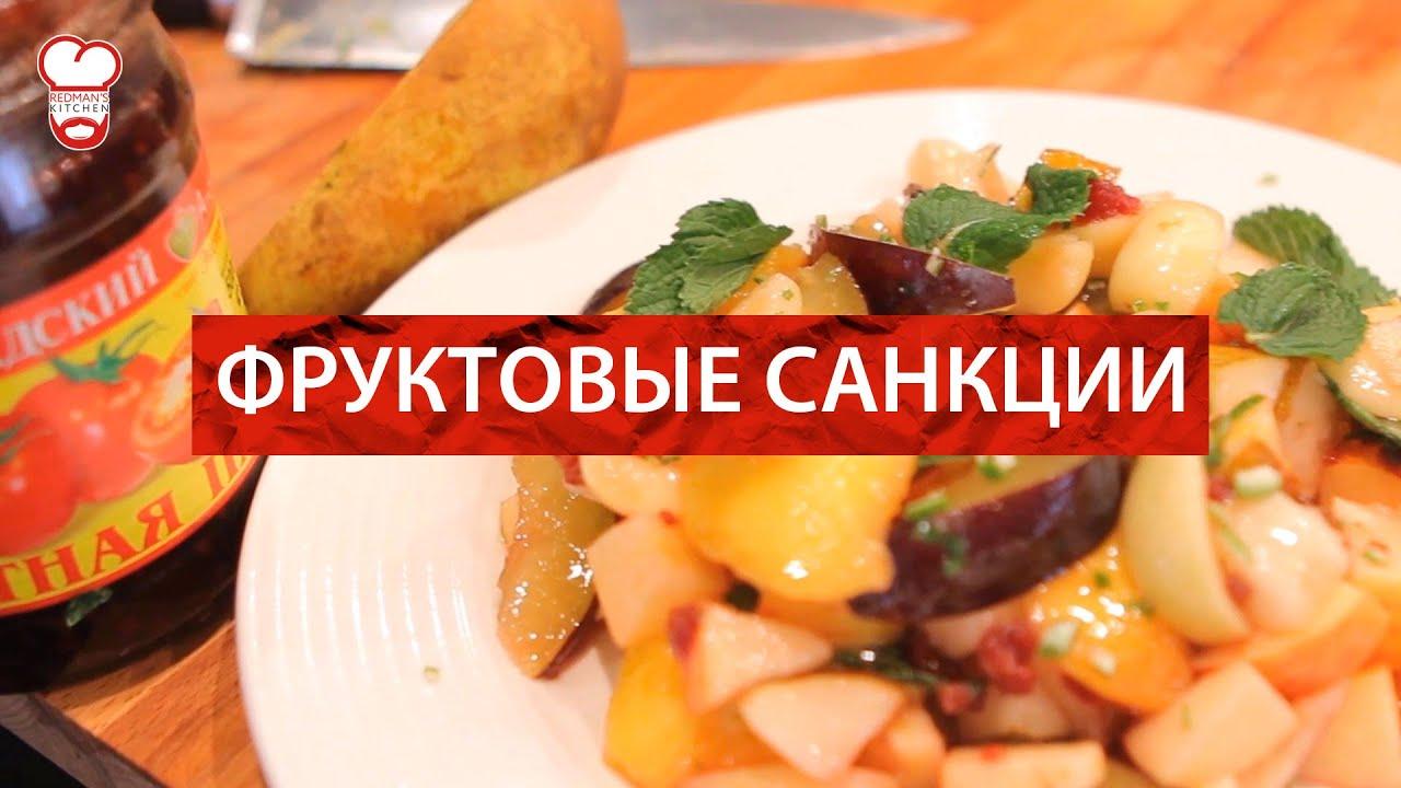 Redman's Kitchen - Салат