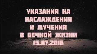 Указания на наслаждения и мучения в вечной жизни 15.07.2016 || Абу Яхья Крымский