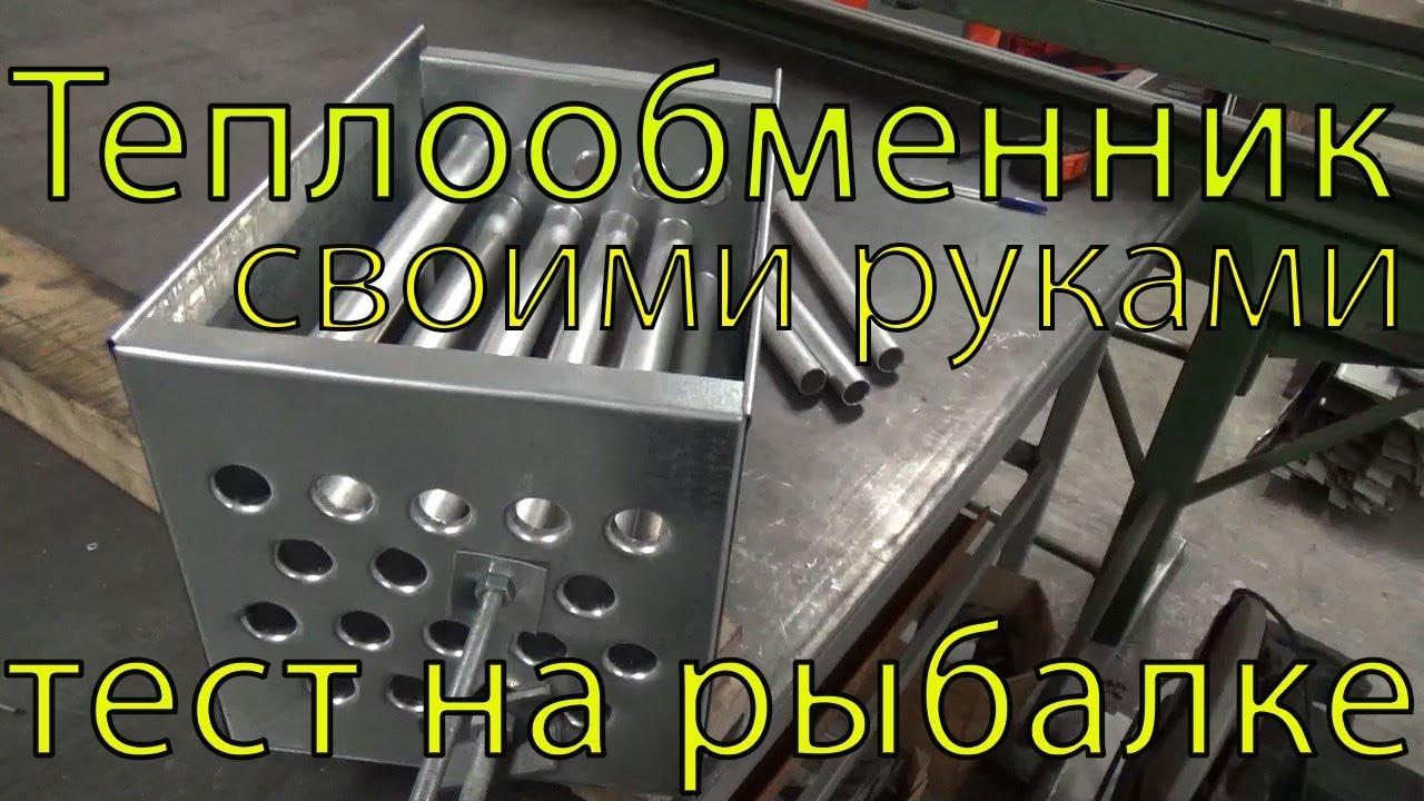 Теплообменник своими руками для гаража Пластинчатый теплообменник ЭТРА ЭТ-300 Мурманск