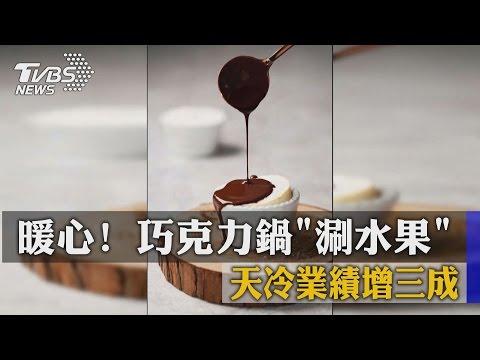 """暖心! 巧克力鍋""""涮水果"""" 天冷業績增三成"""