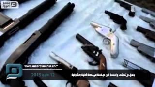 مصر العربية | بنادق ورشاشات وأسلحة غير مرخصة في حملة أمنية بالشرقية
