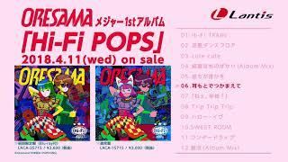 Hi-Fi POPS / ORESAMA