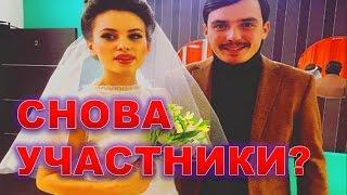 ДОМ 2 НОВОСТИ И СЛУХИ  07.12.2016 Свадьба на миллион! Провальный второй сезон!