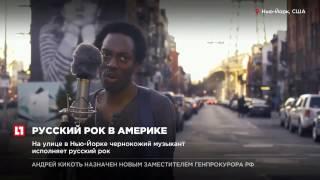 На улице в Нью-Йорке чернокожий музыкант исполняет русский рок