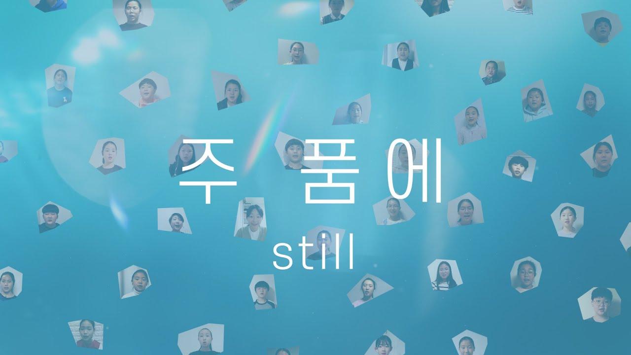 🏝제주도 아이들의 온라인합창🎶🎵    Virtual Choir - 주 품에