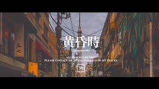 【フリートラック/free track】hiphop/舐達麻/green assassin dollar/type beat #21「黄昏時」(フリースタイル/ラップ楽曲/歌モノ用)