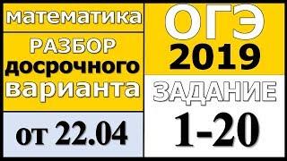 Розбір Дострокового Варіанти ОГЕ Ларіна (зразок!) (№1-20).