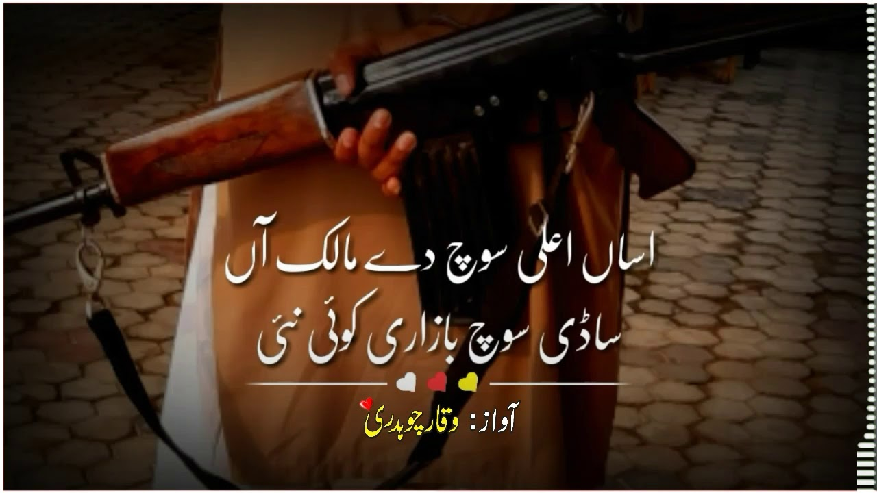 Download New Punjabi Shayari Whatsapp status||Punjabi Poetry