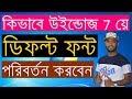 How to Change Default Fonts in Windows 7 - Bangla Windows Tutorial