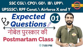 Class 01 ||#SSC CGL\CPO\GD\IB\UPP\UPSSSC\RPF Const.\Airforce X,Y|By Vivek Sir|Expected Questions