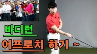 [ 김현우 프로 ]  바디턴 골프 어프로치   /  Golf TIPS : Approach