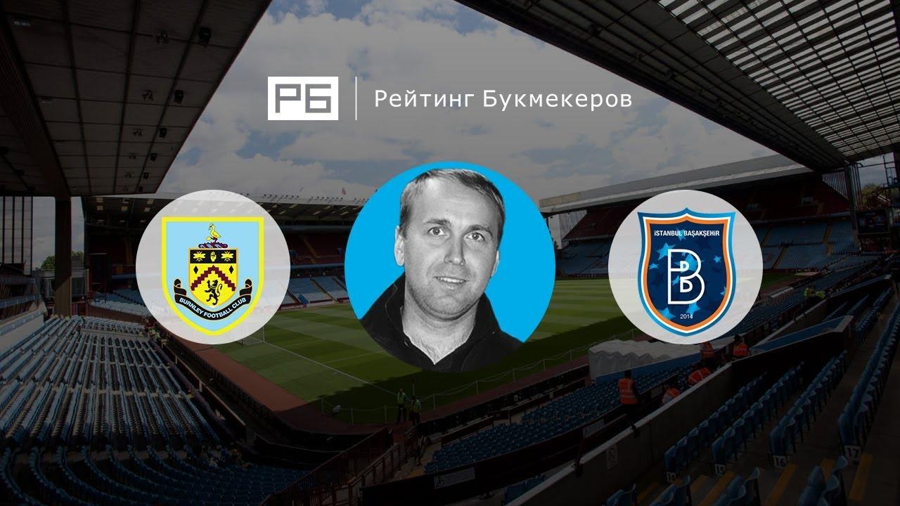 Прогноз на матч Брага - Истанбул Башакшехир