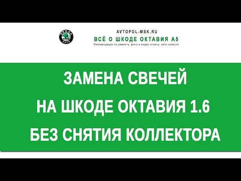 Меняем свечи на Шкоде А5 1.6 БЕЗ СНЯТИЯ КОЛЛЕКТОРА
