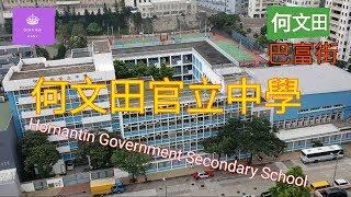Publication Date: 2020-03-10 | Video Title: [ 睇樓日記@社區配套 ] 何文田官立中學 Homantin