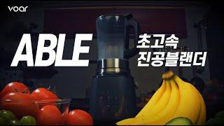 [보아르] 에이블 초고속 진공블랜더로 더욱 건강한 주스…