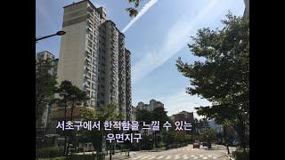 서울 서초우면지구 아파트단지 둘러보기