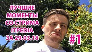 НАРЕЗКА СО СТРИМА ITPEDIA 29.03.18