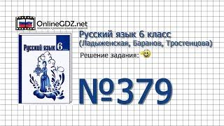 Задание № 379 — Русский язык 6 класс (Ладыженская, Баранов, Тростенцова)