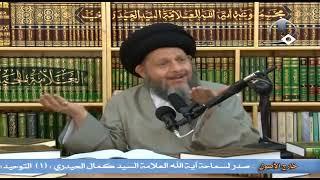 أحاول أن أحي منهج علمائنا الأقدمين في تصحيح الحديث   السيد كمال الحيدري