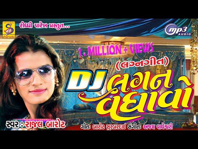 Rajal Barot Lagan Geet 2017 New Gujarati Songs Dj Mix Marriage Song