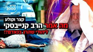 😮 אתם תהיו המומים: מה אמר הרב קנייבסקי ליהודי שהרג בנאדם?!