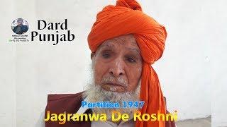 Partition 1947 || Baba Shafi Muhammad gujjar || Jagranwa shar to 230Rb cholah fsd || EPI-31