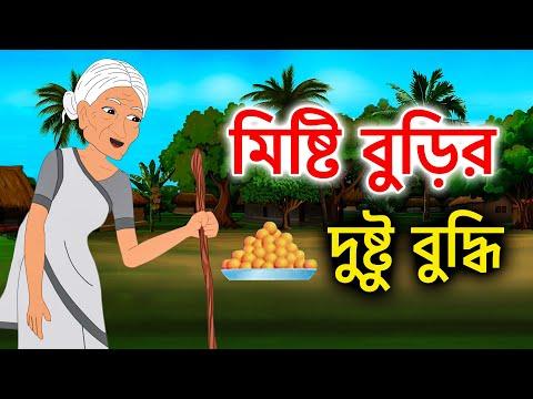 মিষ্টি বুড়ির দুষ্টু বুদ্ধি | Misti Buri Bangla Cartoon | Bengali Moral Funny Story | Dhadha Point
