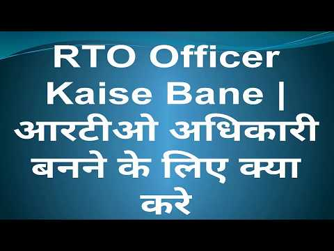RTO आरटीओ ऑफिसर कैसे बने How to become a RTO Officer Inspector