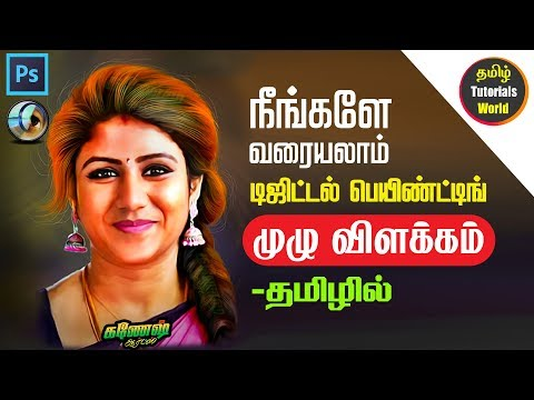 Digital Painting Photoshop CC Tamil Tutorials World_HD