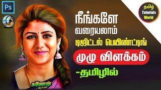 Digital Painting Photoshop CC Tamil Tutorials World_HD