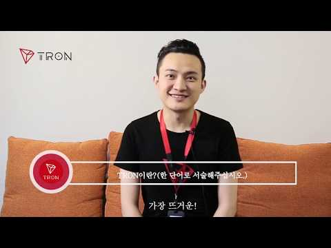 Justin Sun's Interview with Korean block chain press Seoul E