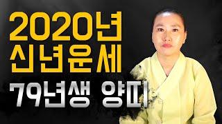◆ 양띠 신년운세사주 ◆  2020년 79년생 42세 양띠 신년운세사주