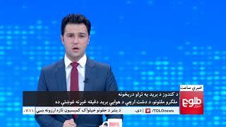 LEMAR NEWS 03 April 2018 /۱۳۹۷ د لمر خبرونه د وري ۱۴ نیته