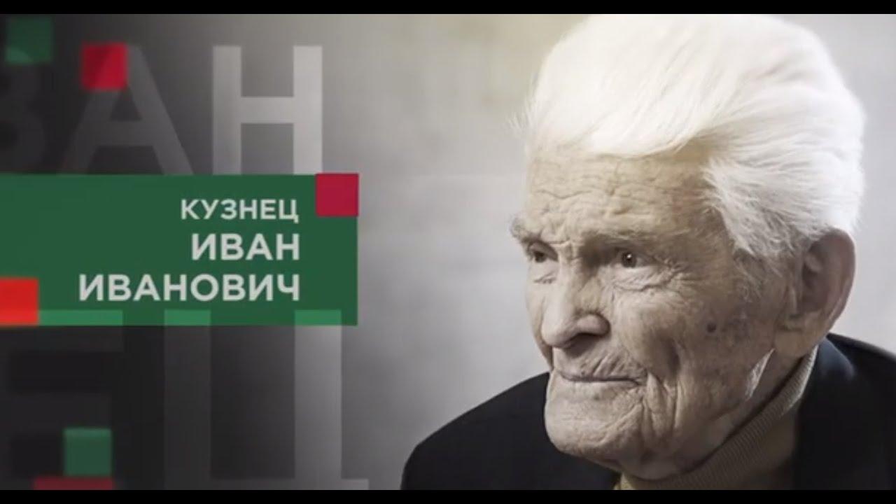 Кузнец Иван Иванович