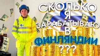 Зарплата электрика в финляндии продажа недвижимость в испании