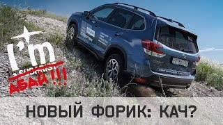 Тест-драйв Subaru Forester 2019